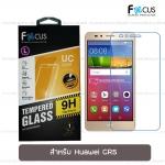 Focus ฟิล์มกระจกนิรภัย Huawei GR5 กันรอยนิ้วมือติดเองได้ง่ายๆ