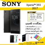 Sony Xperia XA1 2017 (RAM3GB+ROM32GB) กล้อง23ล้าน แถม เคส+ฟิล์ม+PowerBank