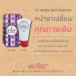 ele Mineral White Mask Plus 50 g. เอลลี่ ครีมมาส์ค น้ำแร่ถ่านขาว