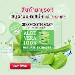 3D Smooth Soap by Fairy Milky 50 g. สบู่ว่านมหาเสน่ห์ อโล เวร่า 100%