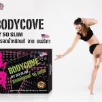 Bodycove by So Slim บอดี้ โค้ฟ อาหารเสริมลดน้ำหนัก