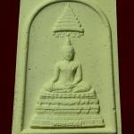 พระผงชินสีห์ ภปร. พิมพ์ใหญ่ กระทรวงสาธารณสุขจัดสร้าง พุทธาภิเษกวัดบวรฯ ปี 2550 พร้อมกล่องครับ (พ)
