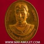 สมเด็จพระนเรศวรมหาราช - สมเด็จพระเจ้าตากสินมหาราช รุ่นโชคมงคล วัดตรีทศเทพ เนื้อทองแดง ปี 47 (ฬ)