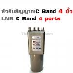 LNB หัวรับสัญญาณC Band 4 ขั้ว