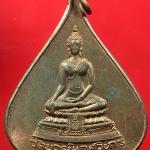 เหรียญใบโพธิ์ พระพุทธชินสีห์ หลังตราประจำพระองค์สมเด็จย่า วัดบวรนิเวศวิหาร ปี 2517 สภาพเดิมครับ (505)[g-p]
