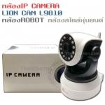กล้องRobot IP camera ยี่ห้อLIONCAM รุ่นL9810