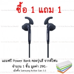 Samsung Active In-Ear รุ่น EO-HS130 หูฟังสำหรับมือถือ Samsung ทุกรุ่นของแท้ (Black Sapphire)แถมPowerBank