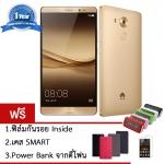 Huawei Mate 8 4G-LTE2ซิม 64GB (Champagne Gold)แถมเคส,ฟิล์มกันรอย,PowerBank
