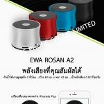 EWA ROSAN Waterproof Bluetooth Speaker รุ่น A1 ลำโพงบลูทูธกันน้ำ 90dB