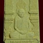 พระผงรูปเหมือน สมเด็จพระสังฆราช วัดบวร ฉลองพระชนมายุครบ ๘ รอบ ปี 2552 พร้อมกล่องครับ (368)..U..