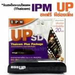 กล่องIPM UP SD(Thaicom)