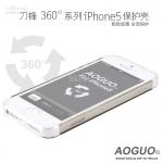 รีวิว เคสใสประกบหน้า-หลัง iPhone5,5s,4,4s ราคาถูก โดย ตี๋โฟน