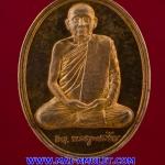 เหรียญ 600 ปี วัดเจดีย์หลวง สมเด็จพระสังฆราชฯ ปี 38 เนื้อทองแดง พร้อมตลับครับ(ฌ)