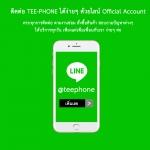 Add Line @teephone