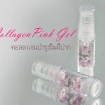Collagen Pink Gel 7 ml. คอลลาเจน พิ้งค์ เจล คอลลาเจนบำรุงริมฝีปาก