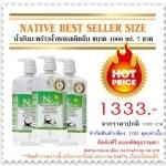 โปรโมชั่น Native ฺBest Seller Size ( น้ำมันมะพร้าวน้ำหอมสกัดเย็น เนทีฟ ขนาด1000 มล.3 ขวด สุดคุ้ม ส่งฟรี)