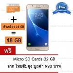Samsung Galaxy J7 Version 2 (2016) 4G-LTE (Gold) ประกันศูนย์ไทย แถม SD Cards 32GB