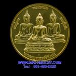 เหรียญพระพุทธตรีรัตน์ (พระอู่ทอง พระเชียงแสน พระสุโขทัย) รุ่น มั่ง มี ศรี สุข วัดตรีทศเทพ ปี 51 พร้อมตลับครับ (F)