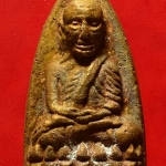 ..โค้ด ๑๒๐๒..หลวงปู่ทวด ญสส. ๘๕ รุ่นเจริญทรัพย์ เนื้อทองแดง วัดบวรฯ ปี 41 พร้อมกล่องครับ