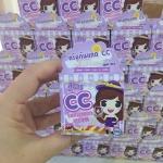 CC Sunscreen Cream 10 g. ครีมกันแดด CC สูตร 4 in 1 กันแดด+กันน้ำ+บำรุง+ CC รองพื้น
