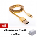 Remax Gold Lightning USB - สายชาร์จiPhone,iPad Lightning Port สีทอง(ฟรีAdapter)