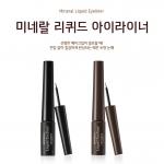 (Pre-order) Skinfood Mineral Liquid Eyeliner 5 ml. สกินฟู้ด อายไลเนอร์ สูตรน้ำ