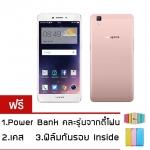 Oppo F1 Selfie Expert 16GB 4G-LTE (Rose Gold) แถมฟรี เคส+ฟิล์มกันรอยInside+PowerBank