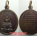 เหรียญพุทธะ สังมิ หลวงปู่ทวด - หลวงปู่ดู่ หลวงตาม้า วัดถ้ำเมืองนะ จ.เชียงใหม่ อธิษฐานจิต