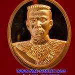 เหรียญ สมเด็จพระนเรศวร รุ่น โชคมงคล เนื้อทองแดง วัดตรีทศเทพ ปี 54 (393)