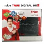 กล่องTRUE Digital HD2 รองรับแพ็คเก็จชมบอลอังกฤษพรีเมียร์ลีค