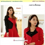 Preorder เสื้อคุลมไซส์ใหญ่ สีแดง ดำ XL-3XL
