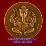 เหรียญพระพิฆเนศ รุ่น 65 ปี คณะจิตรกรรมฯ ม.ศิลปากร เนื้อสำริดแดง ปี 50 พร้อมกล่องไม้ครับ