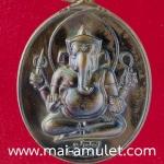 เหรียญพระพิฆเนศวร์ เนื้อทองแดง ครบรอบ 55 ปี คณะจิตรกรรม มหาวิทยาลัยศิลปากร ปี 2540 พร้อมกล่องครับ (J)..U..