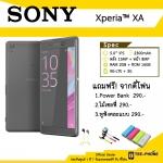 Sony Xperia™ XA สี (Black)