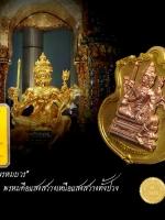 """เหรียญพรหมบวร เนื้อชนวนพระบูชาหน้าทองแดง """"พรหมบวร"""" พรหมคือแสงสว่างเหนือแสงสว่างทั้งปวง สร้างดี พิธีดี เหรียญสวย กล่องเดิมวัด"""