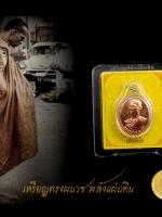 เหรียญทรงผนวชพลังแผ่นดิน เสมือนเป็นของขวัญจากพ่อ เหรียญทรงผนวชพลังแผ่นดิน(ทรงผนวชหันข้าง) จัดสร้างโดย โรงพยาบาลศิริราช ๕ ธันวาคม ๒๕๕๔ บูชา เหรียญละ 599 จัดส่งฟรีทั่วประเทศจ้า