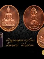 เหรียญพระพุทธนวราชบพิตร หลังพระปรมาภิไธย ย่อ ภปร.ในหลวงพระราชทานไฟพระฤกษ์ เนื้อทองแดง วัดตรีทศเทพ กรุงเทพ เหรียญสวย หนา ทรงคุณค่า
