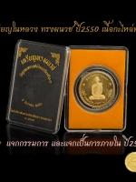 เหรียญในหลวง ทรงผนวช ปี๒๕๕๐ เนื้อกะไหล่ทอง หายาก (รุ่นพิเศษ แจกกรรมการ และแจกเป็นการภายใน) สวย ตรงตามรูป กล่องเดิมจ้า