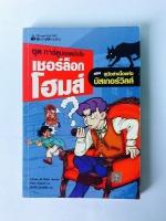 หนังสือมือสอง การ์ตูนยอดนักสืบ เชอร์ล็อกโฮมส์ สุนัขล่าเนื้อแห่งบัสเกอร์วิลล์