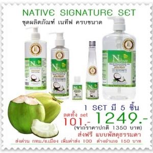 โปรโมชั่น ชุดทดลองผลิตภัณฑ์ เนทีฟ ครบขนาด ( Native signature set)