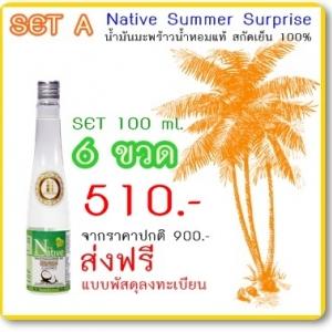 โปรโมชั่น เนทีฟ ซัมเมอร์ เซอร์ไพร์ Set A(น้ำมันมะพร้าวน้ำหอมสกัดเย็น เนทีฟ ขนาด 100 มล.6 ขวด ส่งฟรี)