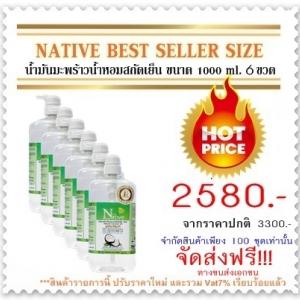 โปรโมชั่น Native ฺBest Seller Size ( น้ำมันมะพร้าวน้ำหอมสกัดเย็น เนทีฟ ขนาด1000 มล.6 ขวด คุ้มเวอร์ ส่งฟรี)