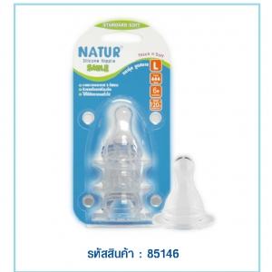 จุกนมซิลิโคน Size L pack 3 ยี่ห้อ Natur