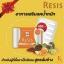 Resis รีซิส ลดน้ำหนักสูตรดื้อยา (10 เม็ด) thumbnail 4