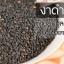 Black Sesame Oil 1,000 mg. by Smartlife Plus น้ำมันงาดำ 1,000 มก. thumbnail 7