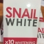 Snail White x10 Whitening 70 g. สเนล ไวท์ สบู่หอยทาก ฟอกแล้วใส ไวท์เนียนเวอร์ thumbnail 4