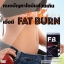 Nfinite F.B. Fat Burn เอฟบี เผาผลาญไขมัน ลดไขมันหน้าท้อง thumbnail 5