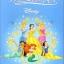 หนังสือโน้ตเปียโน Disney Princess Collection Advanced Piano Solo thumbnail 1