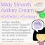Pasjel Mildy Smooth 10 g. พาสเจล ไมลด์ลี่ สมูธ - รักแร้ ขาหนีบขาว หัวนมชมพู thumbnail 4