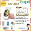 OPPO A77 2017 (RAM4GB+ROM64GB) แถมเคส+ฟิล์ม+PowerBank+ไม้เซลฟี่ thumbnail 2